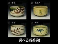 抹茶茶碗 (織部・黄瀬戸・志野・安南手) 茶道具