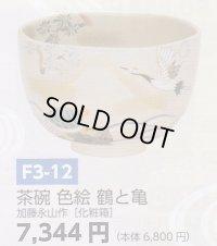 2015 加藤永山作 抹茶碗 色絵 鶴と亀 茶道具