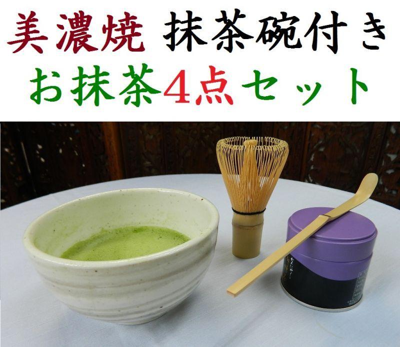 画像1: 抹茶セット  美濃焼の抹茶茶碗【白】もついてくる お抹茶セット4点 茶道具