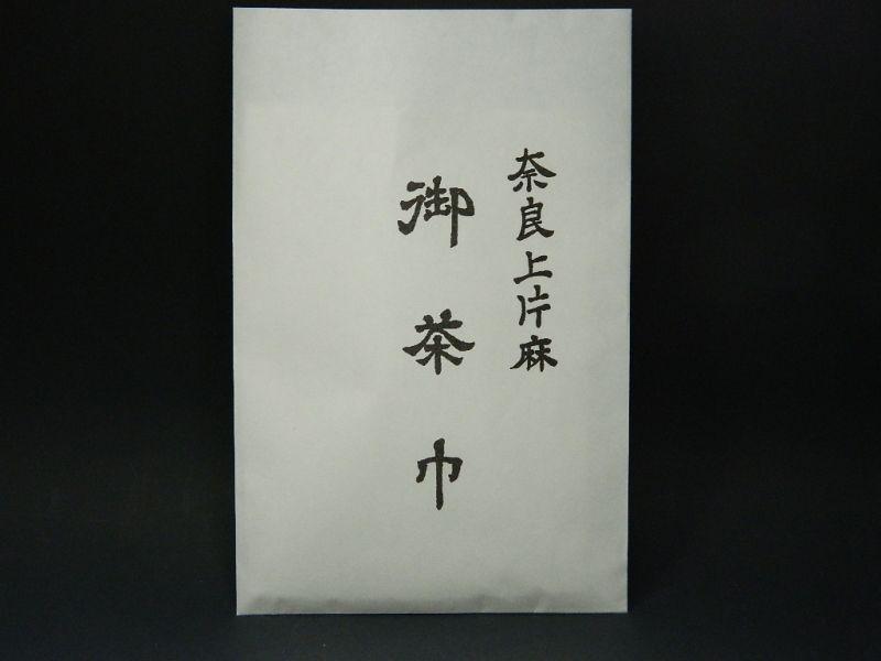 画像1: 茶巾 奈良上片麻茶巾 袋付き 新品