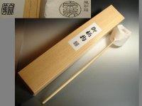 柄杓 風炉用(日本製) 2,950円 宗篤作 茶道具