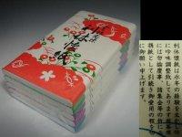 利休懐紙 上物(150枚)
