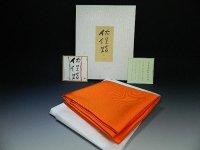 茶道具 袱紗 手縫い  特上 (ふくさ)