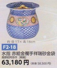 2015 水指 赤絵金襴手祥瑞砂金袋形 高野昭阿弥作 桐箱