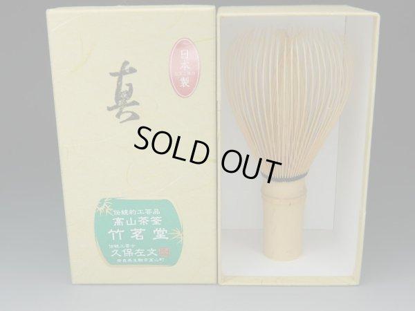 画像1: 久保左文作 茶筅(ちゃせん) 真茶筅 日本製 茶道具