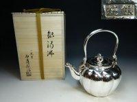銀瓶 環摘龍口南鐐 純銀 新品