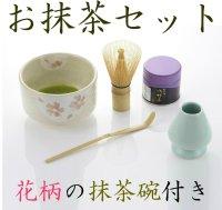 お抹茶セット 花柄の抹茶茶碗付 茶筅直し付き お抹茶5点セット 茶道具