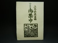 茶巾 本麻奈良晒やまと茶巾(多折紙) 新品