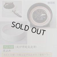 灰止め 風炉用 ヤマキ電器製 YU102