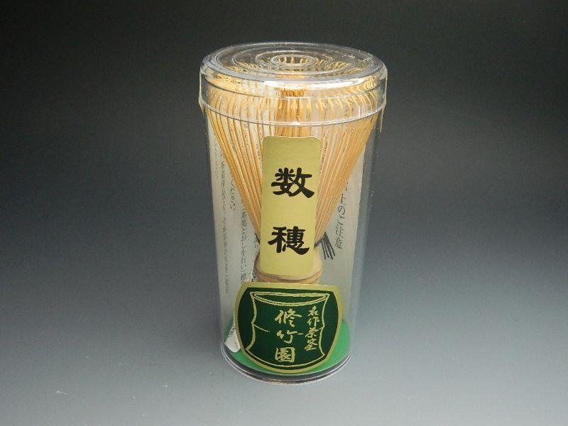 画像1: 茶筅 (ちゃせん) 数穂 脩竹園  茶道具