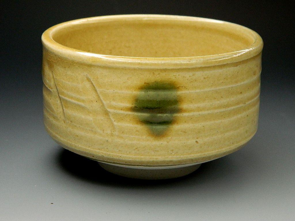 画像2: 抹茶セット  茶筅直しもついてくる お抹茶セット4点 黄瀬戸焼抹茶碗 茶道具