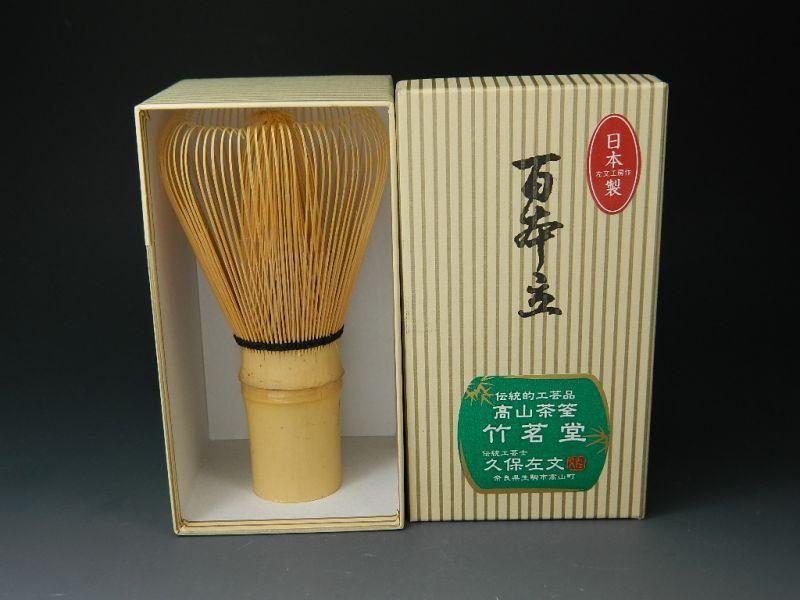 画像1: 久保左文作 茶筅(ちゃせん) 百本立 日本製 茶道具