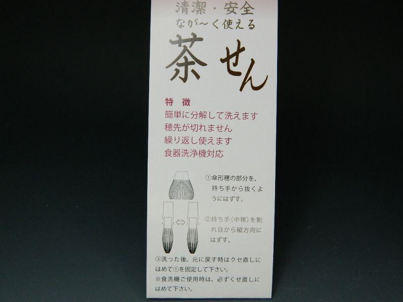 画像3: 繰り返し使える 茶筅(茶せん・ちゃせん) すす竹色 日本製 茶道具