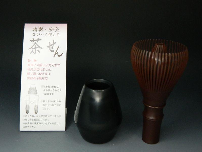 画像1: 繰り返し使える 茶筅(茶せん・ちゃせん) すす竹色 日本製 茶道具