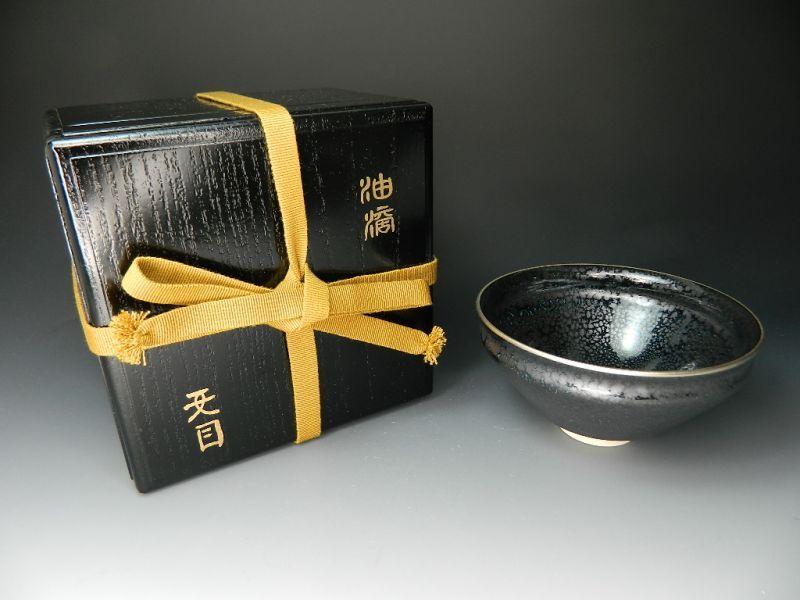 画像1: 油滴天目 抹茶碗 茶道具