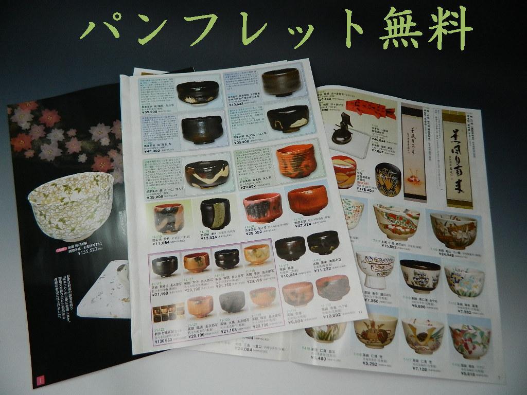 画像1: 無料茶道具カタログ お一人様 1セット限り 送料無料