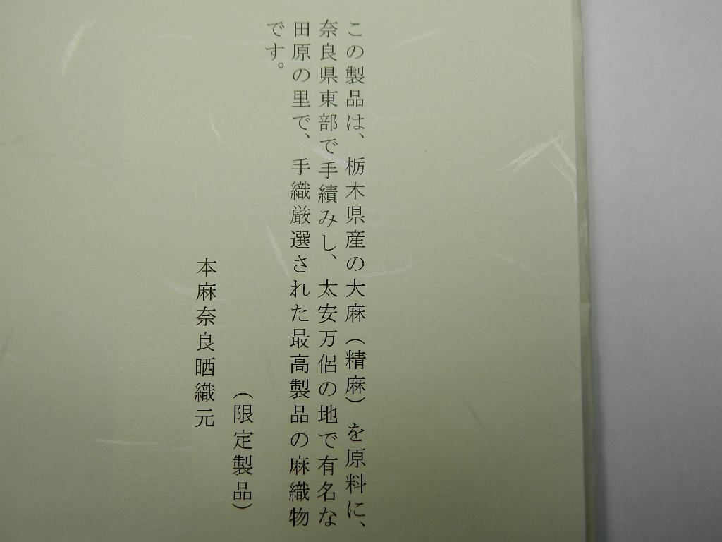 画像2: 茶巾 本麻奈良晒やまと茶巾(多折紙) 新品