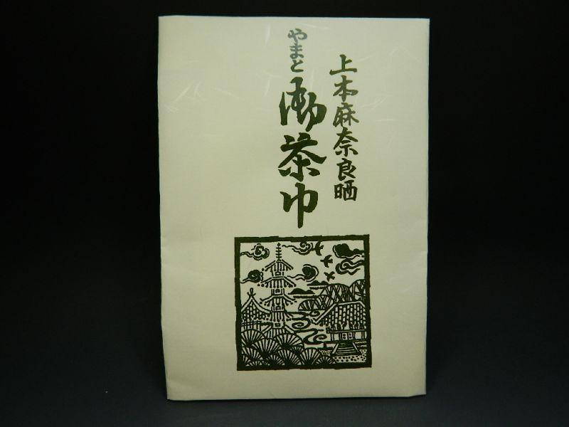 画像1: 茶巾 本麻奈良晒やまと茶巾(多折紙) 新品