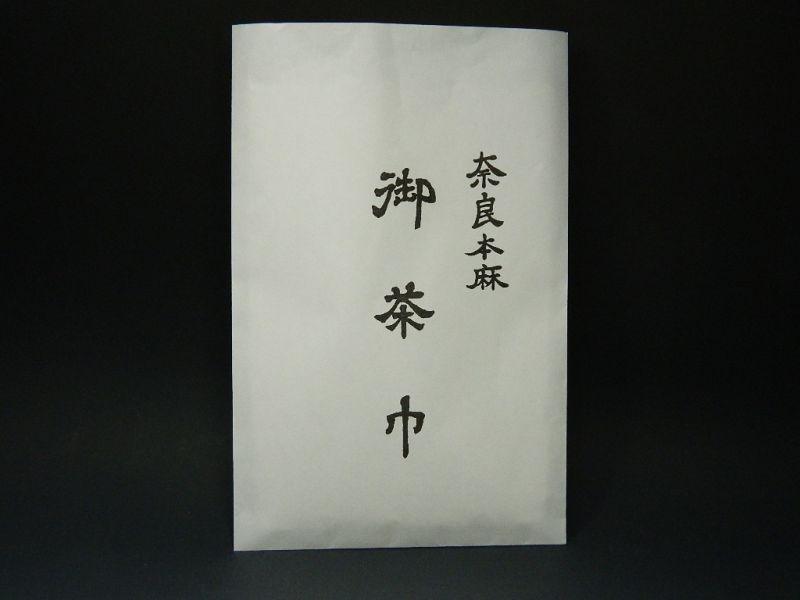 画像1: 茶巾 奈良本麻茶巾 袋付き 新品