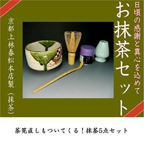 画像1: 抹茶セット  お抹茶もついてくる お抹茶セット5点 織部焼抹茶碗 茶道具