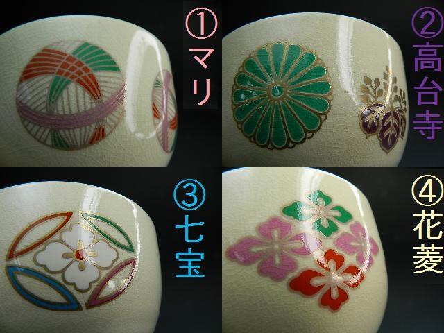 画像2: 抹茶碗が選べる 美濃焼 お抹茶セット 茶道具