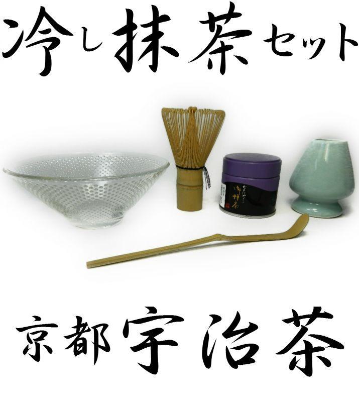 画像1: 冷茶セット フランス製茶碗 お抹茶セット 茶道具