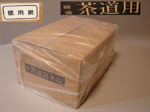 画像1: 茶道炭 茶道用 クヌギ炭 切落し炭 茶道具 徳用炭 切り落とし炭 10kg〜9kg